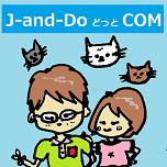 このブログについて j and do どっと com