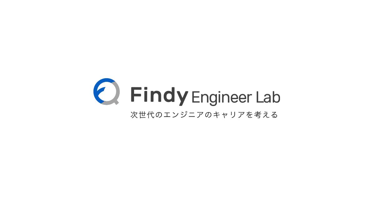 Findy Engineer Lab - ファインディエンジニアラボ