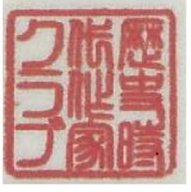 第6回歴史時代作家クラブ賞決定...